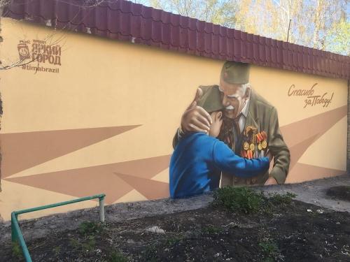 Спасибо за Победу! В канун великого праздника в Южноуральске появилось красочное граффити